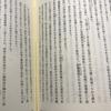 牧口常三郎の尋問調書から見る謗法払いの実態。