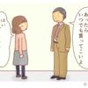 『異動の理由は?』の話