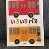 【絵本レビュー】『いろいろバス』(tsupera tsupera)