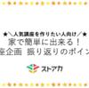 【九州】人気講座をつくろう!〜講座企画のポイント〜