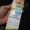 イオンの力で歯を美白する、スマイルコスメティックの「ホワイトニングペースト」