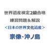 世界遺産検定2級合格の練習問題&解説【日本の世界文化遺産 ⑰|宗像・沖ノ島】