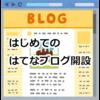初めてのはてなブログ開設~とりうみトラベルの準備~