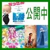 04月の劇場アニメ 前期 公開中作品