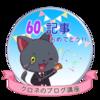 【ブログ運営報告】(12)初心者ですが、60記事突破!