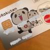 クレジットカードが不正に使用された@楽天カード