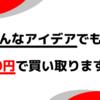 【これは来る!?】アナタの頭の中のアイデアを50円で買い取るサービス 目指せ5,000円!【junk mart(ジャンクマート)】