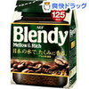 ブレンディ 購入でポイント獲得ならAmazonより「楽天」!インスタントコーヒーがとにかく安いです