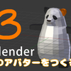 【VR-Blender】3Dアバター作成 03 (テクスチャを貼る)