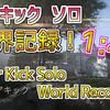 【CoDMW】コープ「ドアキック」の世界記録さえ狙える超簡単攻略法!誰でも☆3が取れる