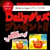 日東 デイリークラブ ティーバッグ  Dailyグッズプレゼント!!  2/26〆