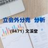 【立会外分売分析】9471 文溪堂