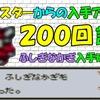 【DQM2】 他国マスターからの入手アイテム200回 調査 ふしぎなかぎ入手確率は… 【ドラゴンクエストモンスターズ2マルタのふしぎな鍵】 #2