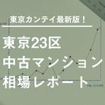 23区の中古マンション相場(2019年10月)