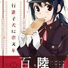 【おすすめ百合漫画】行進子犬に恋文を