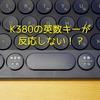 K380の英数キーが反応しないのはGboardもしくはATOKを使っているせいだった