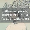 【millennium parade】常田大希プロデュース「ミレパ」の魅力に迫る|メンバー(PERIMETRON)・プロフィールも詳しく紹介