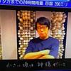 👓200709 NHK「(みんなで)やさしさに包まれたなら」「みんなでエール キックオフスペシャル」