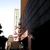 大阪・なんばのカプセルホテル「アムザ」は絶景露天風呂がオススメ