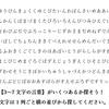 【脳トレ】「言葉探しクイズ③」無料プリント
