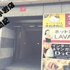 VIPルームがあるネットカフェDiCE(ダイス)新小岩店訪問レポート【ネカフェ】