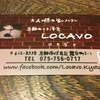 京都のレトロ洋食「LOCAVO」