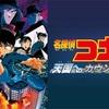 【名探偵コナン 天国へのカウントダウン】見るならU-NEXT!無料トライアルで31日間見放題
