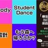 #欅坂46『ベストヒット歌謡祭2019の披露曲が色々とヤバすぎる』映像公開!