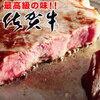 ふるさと納税で霜降り牛肉600gを190円でゲットする