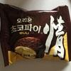 韓国のチョコパイ!オリオンのバナナ味のを食べてみた!