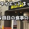 【断食ダイエット三ヶ月目】食べて良い日に食べた食レポ5回目! 世田谷若林「麺通」で食べてきました!