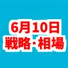 仮想通貨 今日の相場・戦略 2017年6月10日 「リップル(XRP)中国上場アゲイン、イーサリアム(ETH)30,000円突破!」