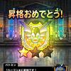 DQMSLマスターズGP「破壊神杯」第4回ウェイト120+カウントダウン+魔王・神獣・系統の王2体制限で「ハーゴン1」に昇格。WORLDパーティの編成や特技、装備、戦い方を紹介します