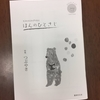 書肆侃侃房が発行している無料の冊子『ほんのひとさじ』最新号が完成しました。第6号の特集は「つぶやき」です。