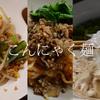 ダイエット中におすすめ!こんにゃく麺を美味しく食べれるレシピ3選