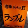 銀座にある「珈琲だけの店」、カフェ・ド・ランブルでネルドリップの珈琲(コーヒー)をいただく