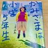 読書記録・かみさまは小学5年生