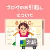 ブログのお引っ越し方法〜Yahoo!アメブロから他ブログへ〜簡単!