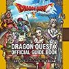 ドラクエ10「公式ガイドブックバーション1・2・3まとめ編」9月7日発売
