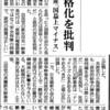"""資料から:朝日新聞の""""謝罪会見"""""""