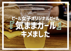 中央線ビールフェスティバル2019でビール女子オリジナルビール『気ままガール』をキメました。