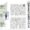 【ブックレビュー】週間ダイヤモンド2018年7月7日号