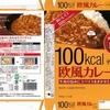カレー生活(番外レトルトカレー編)50品目 大塚食品 マイサイズ 欧風カレー(中辛) 100+税円