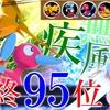 【S13使用構築】最終95位/rate2056 -疾風無双ポリノラゴン-