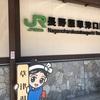 【旅行】草津温泉の旅①〜草津温泉で遅めの昼食編〜