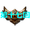 【第十七回】日本最弱からゴールドへの道!~逃げずにバーストを出し切れ~