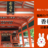 最近ついてないと思ってる人へ 福岡のパワースポット・香椎宮は最高ですぞ(失恋から立ち直った!)