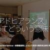 242食目「アドヒアランスってどういう意味?」Takeda Web Seminar  -他職種連携によるより良質な糖尿病治療を考える-