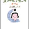 「笑いのモツ煮こみ」(東海林さだお)