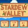 Stardew Valley 1年目